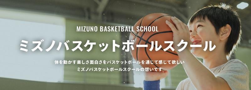 北神戸田園スポーツ公園|ミズノバスケットボールスクール